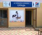 """""""Elpida"""" Tierarzt Klinik"""